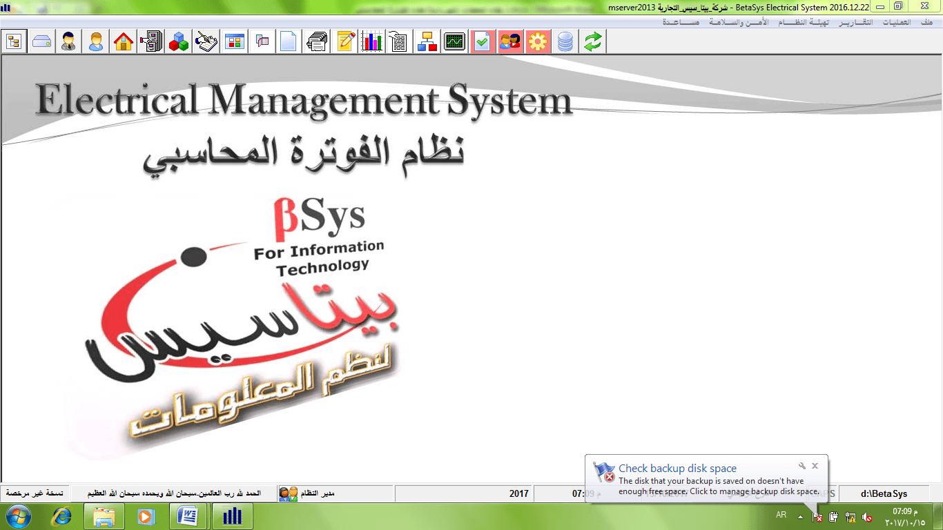 Point of Sale, Fingerprint , ID Card Solutions ,Security Solutions Turnstiles ,Metal Detectors yemen, Accounting Systems, Restaurants Management System, Pharmacy management System