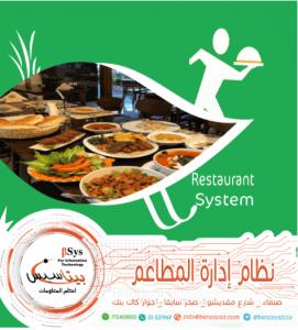 نظام إدارة المطاعم